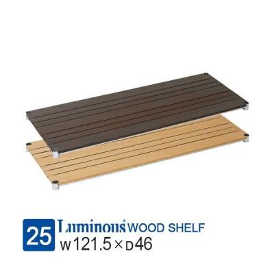 ルミナス ウッドシェルフ 木製棚ブラウン・ナチュラルWS1245-BR WS1245-NA