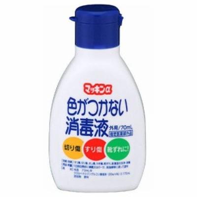 玉川衛材 マッキンα 色がつかない消毒液 70ml
