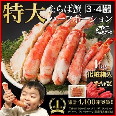 タラバガニ カット 年末OK 特大サイズ 極太 ハーフポーション 3-4人前 総重量1kg 正味重量900g かに お中元 カニ 蟹 たらばがに