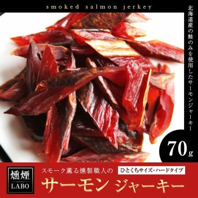 ポイント消化 おつまみ 送料無料 北海道産鮭の燻煙薫るサーモンジャーキー 70g 食品 お試し 人気には訳あり 食品 グルメ