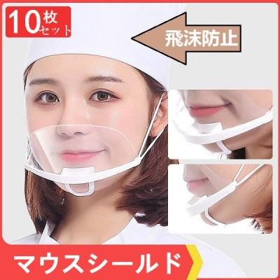 【高品質】マウスシールド 10枚セット 透明マスク フェイスシールド クリアマスク 目立たない 透明マスク 飲食店 フェイスシールド  飛沫感染防止