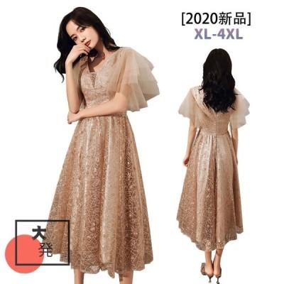 パーティードレス 大きいサイズ ドレス フォーマルドレス レディース ワンピース エレガントドレス