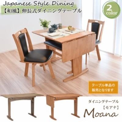 タマリビング ダイニングテーブル 「モアナ テーブル」 テーブル単品  4人掛け 幅90~120 伸長式テーブル 折りたたみ ブラッシング加工