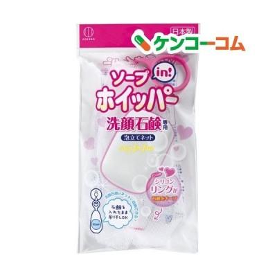 洗顔石鹸専用 泡立てネット ソープインホイッパー KH-035 ( 1コ入 )