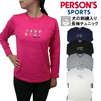 【SALE】PERSON'S SPORTS UVケア 長袖Tシャツ ライトチュニック丈 綿100% テリア 刺繍 (PP9P-L201C) ヨガ フィットネス レイヤード 犬 コットン 0311