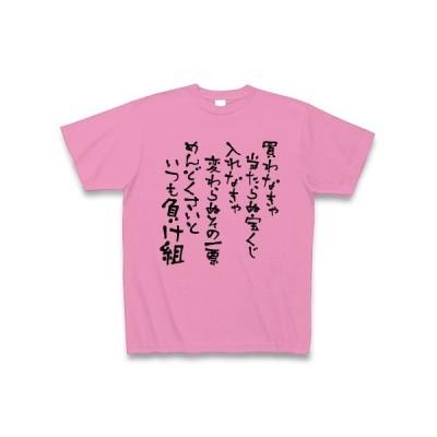 入れなきゃ変わらぬその一票 Tシャツ(ピンク)