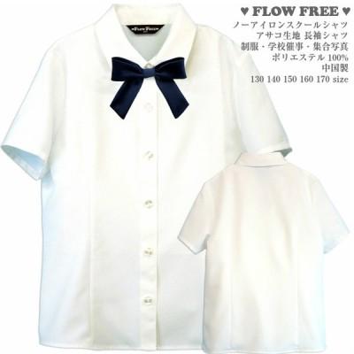 女の子 白シャツ 半袖シャツ 角丸衿 リボン付 2505 ノーアイロン 130 140 150 160 170 スクールシャツ