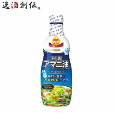 日清オイリオ アマニ油 ペット 320g 1本 ギフト お歳暮