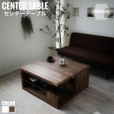 Clinch クリンチ センターテーブル 幅80cm お部屋の中に年代のある雰囲気を作り出す