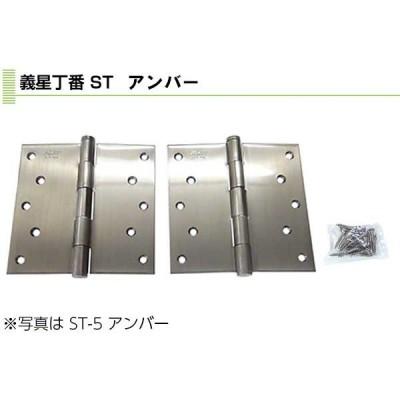 2枚入 クマモト  PLUS 義星丁番ST アンバー 2.0×102×102 (ST-9 アンバー)