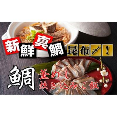 真鯛釜の鯛めしセットと炊き込みご飯セット