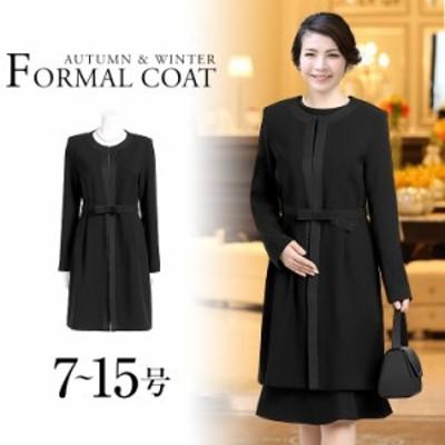 フォーマルコート 当店のコートはセレモニー対応。ブラックフォーマル/喪服/冬用/大きいサイズ/ロング【FC-4201】
