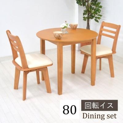 丸テーブル ダイニングテーブル セット 3点 ac80-3-kent371lbr 2人掛け  ダイニングセット 回転椅子 イス ライトブラウン 161
