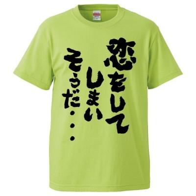 おもしろTシャツ 恋をしてしまいそうだ・・・ ギフト プレゼント 面白 メンズ 半袖 無地 漢字 雑貨 名言 パロディ 文字