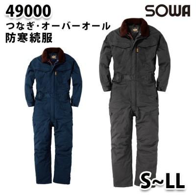 SOWAソーワ 49000  SからLL  防寒続服 つなぎ ツナギ