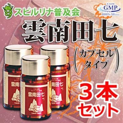 雲南田七 140カプセル×3本セット サプリメント 健康食品