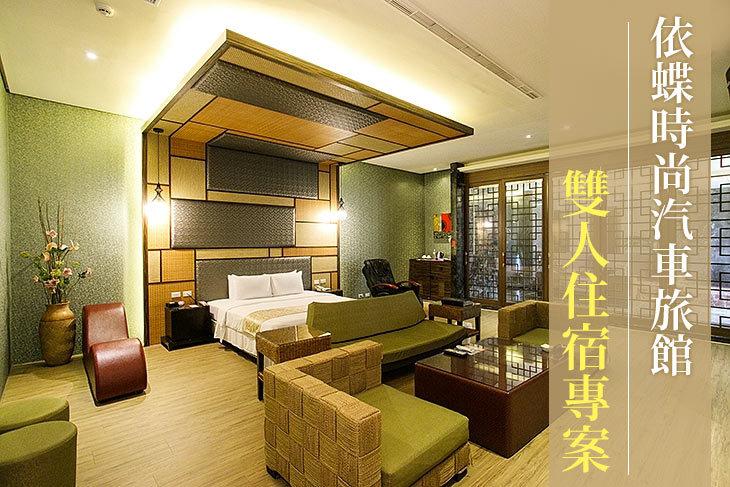 【桃園】桃園-依蝶時尚汽車旅館 #GOMAJI吃喝玩樂券#電子票券#Motel