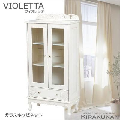 白家具 ガラスキャビネット RCC-1753AW  VIOLETTA ヴィオレッタ 白家具 輸入家具