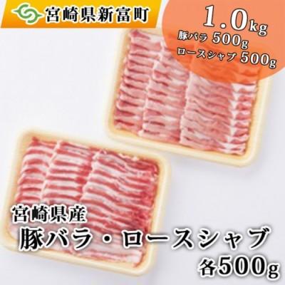 宮崎県産豚バラ・ロースシャブ各500g【B25】