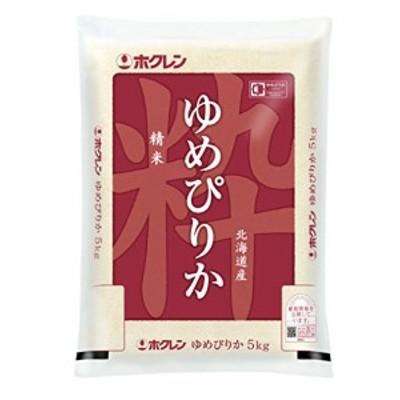 【新品・送料無料】【精米】 北海道産 ホクレン ゆめぴりか 5kg 令和2年産