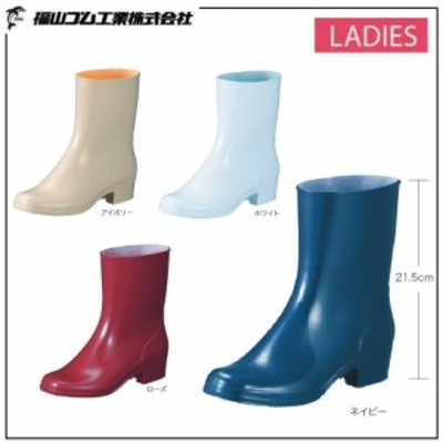 福山ゴム マロンブーツ P-C 22.5~25.0cm(ローズ23.0~25.0cm)女性用カラフルブーツ 長靴