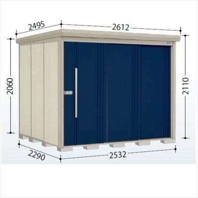 物置 屋外 おしゃれ タクボ物置 ND/ストックマン 側面棚 ND-Z2522Y 一般型 結露減少屋根 『追加金額で工事可能』 ディープブルー
