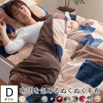 冬用布団カバー おしゃれ 暖かい ダブル マイクロファイバー 布団を包める 毛布 洗える 寝具