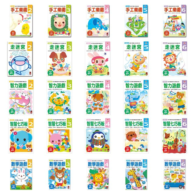 【風車圖書】多湖輝的NEW頭腦開發 數學遊戲 手工樂園 走迷宮 智力遊戲 智慧七巧板 2歲 3歲 4歲 5歲 6歲