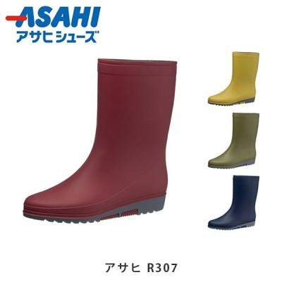 アサヒシューズ レディース レインブーツ アサヒ R307 長靴 雨 女性用 ガーデニング 家庭菜園 ASAHI ASAR307