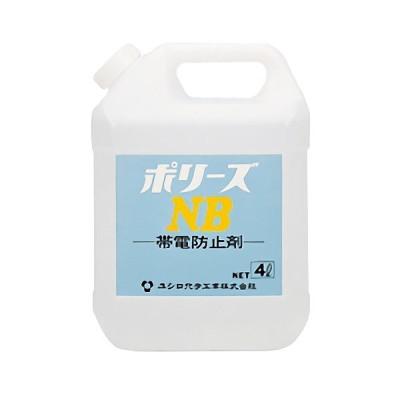 ユシロ化学工業 ポリーズ NB 4L