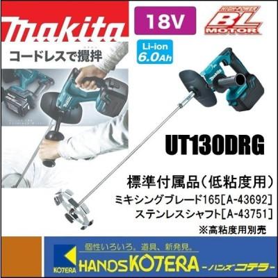 【makita マキタ】18V充電式カクハン機 UT130DRG 低粘度/高粘度両用 バッテリ+充電器+バッテリ充電器用ケース付