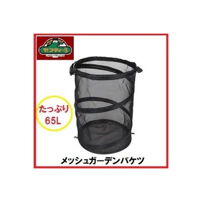 【配送条件有】藤原産業 セフティ−3 メッシュガーデンバケツ 65L