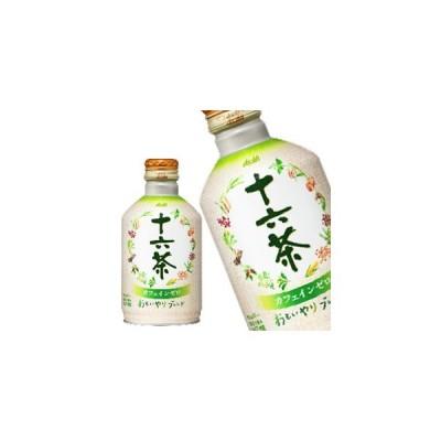 アサヒ 十六茶 275gボトル缶×24本 [賞味期限:2ヶ月以上]  送料無料  【4〜5営業日以内に出荷】