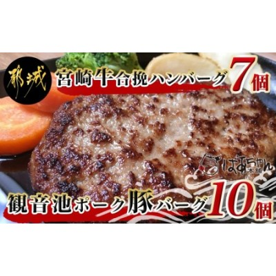 宮崎牛合挽ハンバーグ7個・観音池ポークの豚バーグ10個_MJ-1504