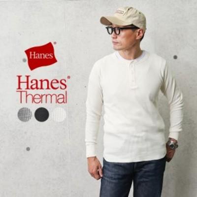 Hanes ヘインズ HM4-Q502 L/S サーマル ヘンリーネックTシャツ ワッフルTシャツ ロンTEE カットソー トップス インナー メンズ 長袖 ブ