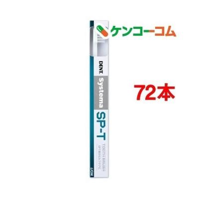 システマ SP-T 歯ブラシ ( 72本セット )/ システマ