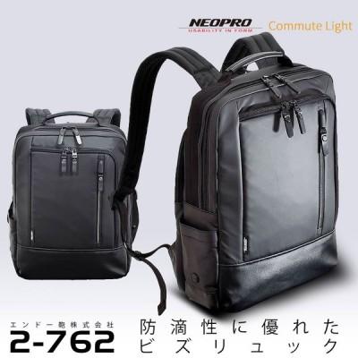 ビズリュック ビジネスバッグ バッグ エンドー鞄 通勤 バック NEOPRO COMMUTE LIGHTENDO-2-762