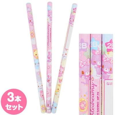 ミュークルドリーミー 2B鉛筆 3本セット サンリオ sanrio キャラクター☆入園入学応援シリーズ