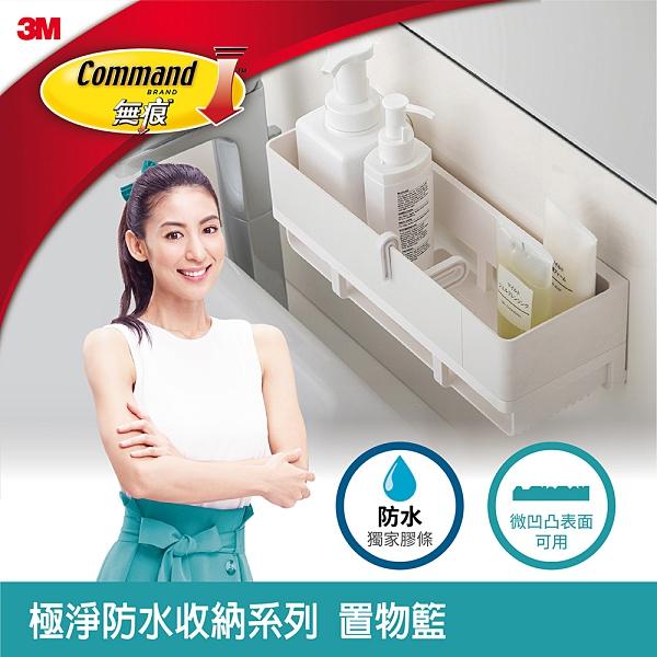 3M 無痕 極淨防水收納系列 置物籃 7100140888