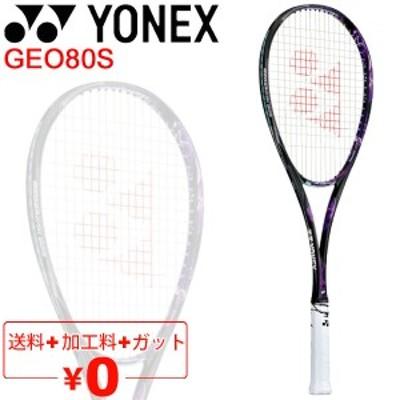ヨネックス YONEX ソフトテニスラケット GEOBREAK 80S ガット加工費無料 後衛向き ストローク重視モデル ジオブレイク80S 日本製 軟式テ