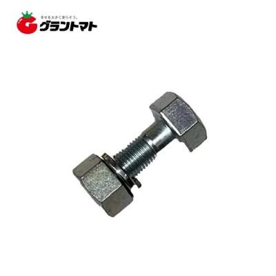 トラクター爪ボルト 17×10×27