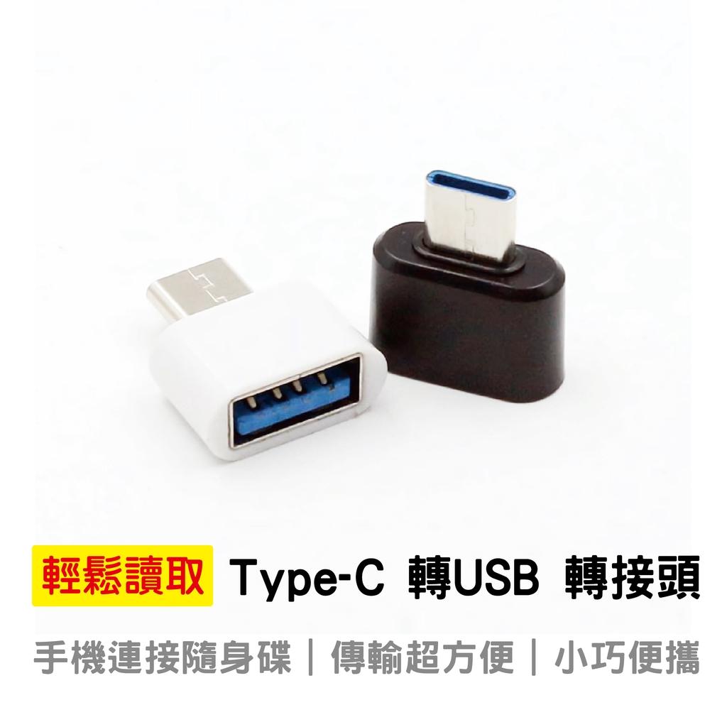 Type-c轉USB讀卡機 OTG轉接頭 可連接手機 轉接