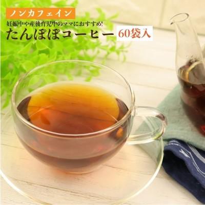 たんぽぽコーヒー[60袋入り] ノンカフェイン ハラール タンポポ茶