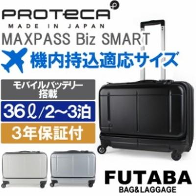 【セール50%OFF】【送料・代引手数料無料!】プロテカ マックスパスビズ スマート スーツケース 02773 / PROTECA MAXPASS Biz SMART