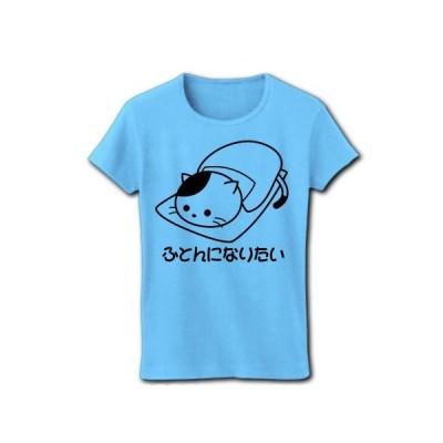 「ふとんになりたい」ねこ リブクルーネックTシャツ(ライトブルー)
