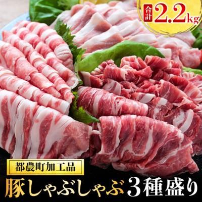 豚しゃぶしゃぶ3種盛り合計2.2kg(都農町加工品)