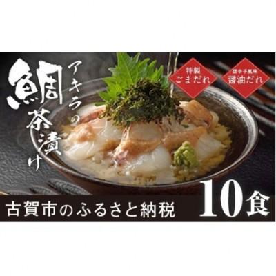 【鯛茶漬けセット(10食)】玄界灘の天然真鯛 鯛茶漬け<10食セット>株式会社アキラ・トータルプランニング