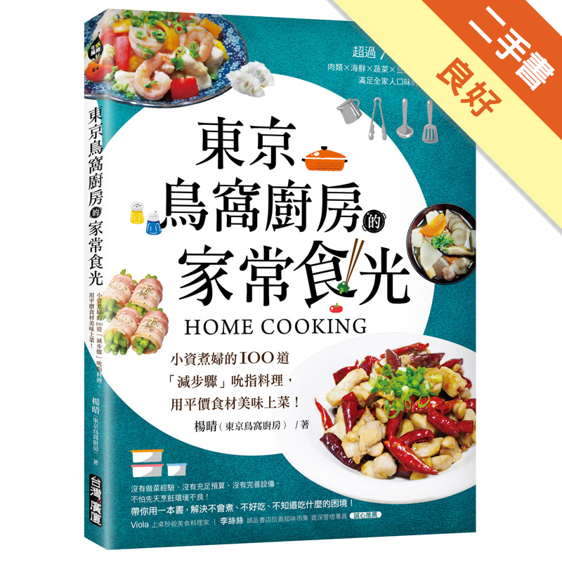 東京鳥窩廚房的家常食光:小資煮婦的100道「減步驟」吮指料理,用平價食材美味上[二手書_良好]11311600978