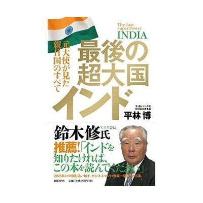 最後の超大国インド 元大使が見た親日国のすべて 中古書籍