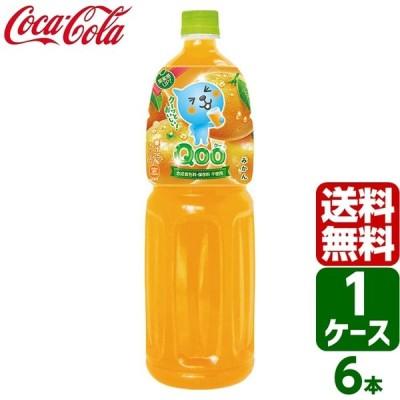 ミニッツメイド Qoo/クー みかん 1.5L PET 1ケース×6本入 送料無料